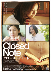 Closed Note (2007) poster