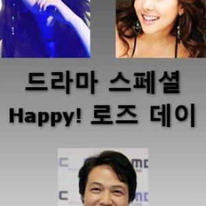 Drama Special Season 4: Happy! Rose Day (2013) photo