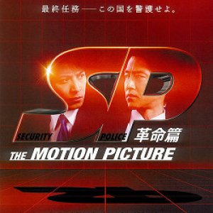 SP: The Motion Picture The Final Episode (2011) photo