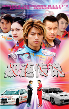 The Legend of Speed (2004) poster