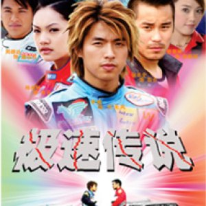 The Legend of Speed (2004)