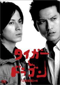 Tiger & Dragon Special (2005) poster
