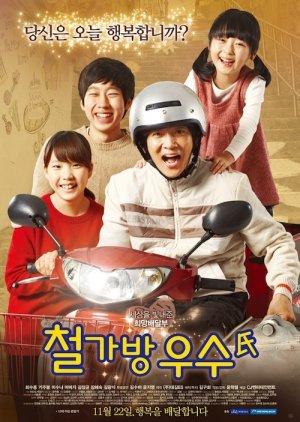 Iron Bag Mr. Woo Soo (2012) poster