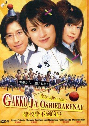 Gakko ja Oshierarenai!