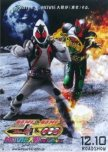 Kamen Rider and Super Sentai movies
