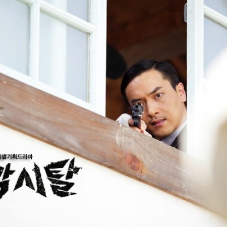 The Bridal Mask Episode 5