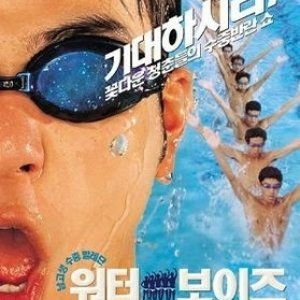 Waterboys (2001) photo