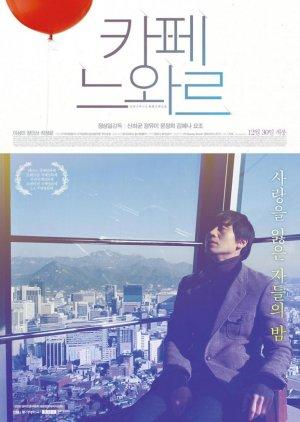 Cafe Noir (2010) poster
