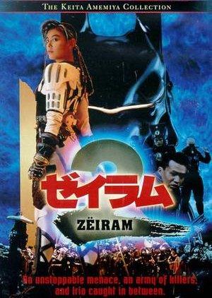 Zeiram 2 (1994) poster