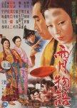 Japanese Films 1951-1960