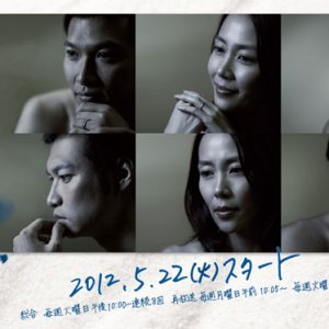 Hatsukoi (2012) photo