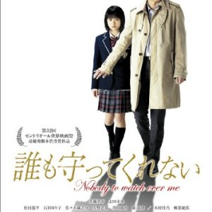 Nobody To Watch Over Me (2009) photo