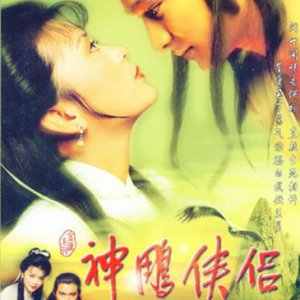 The Return of the Condor Heroes (1983) photo
