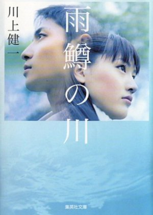 River of First Love (2004) poster
