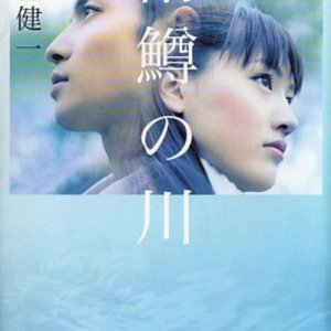 River of First Love (2004) photo