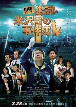 Identification: The Case Files Of Mamoru Yonezawa