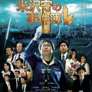 Identification: The Case Files Of Mamoru Yonezawa (2009) photo