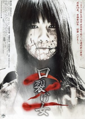 Kuchisake-Onna 2 (2008) poster