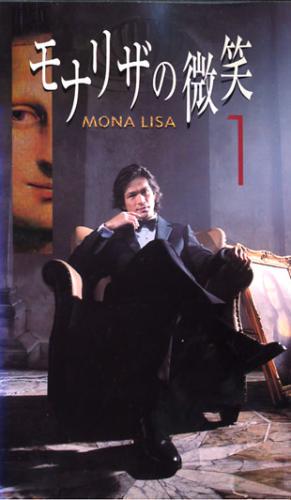 Mona Lisa no Hohoemi