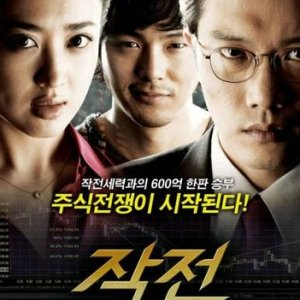 The Scam (2009) photo