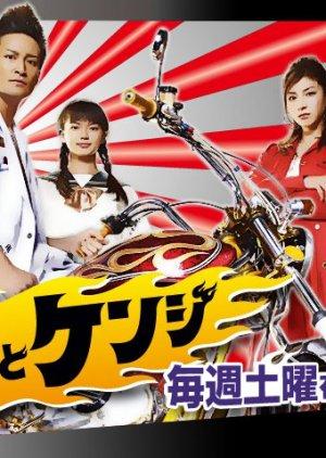 Yasuko to Kenji (2008) poster