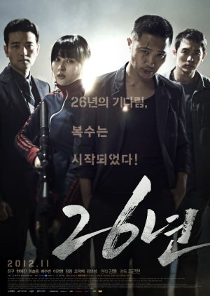 26 Years (2012) poster