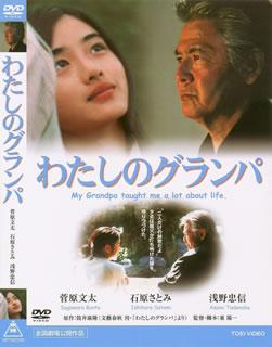 My Grandpa (2003) poster