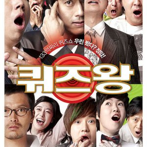 The Quiz Show Scandal (2010) photo
