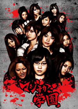 Majisuka Gakuen (2010) Episode 1 - 12 [END] Batch thumbnail