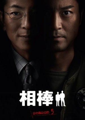 Aibou: Season 5 (2006) poster