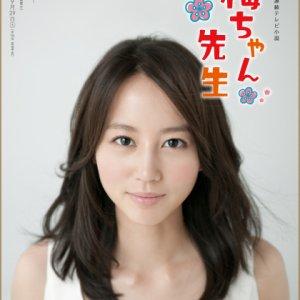 Umechan Sensei (2012) photo