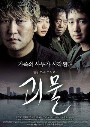 The Host (2006) poster
