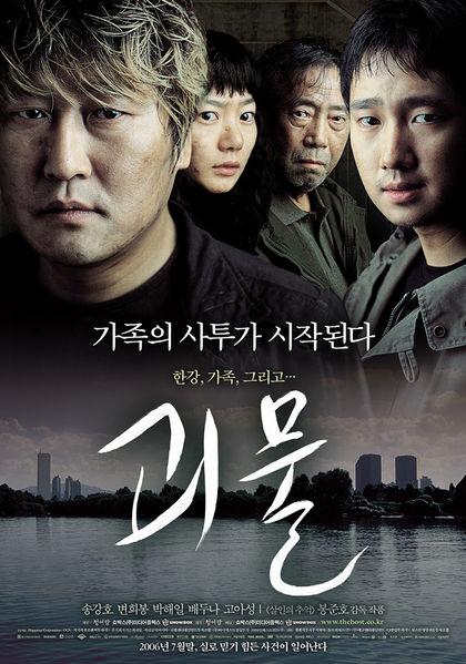 aEvO9f - Вторжение динозавра ✸ 2006 ✸ Корея Южная