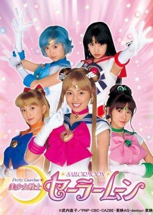 Pretty Guardian Sailor Moon (2003) poster