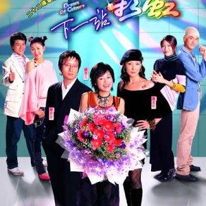 Dream of Colours (2004) photo