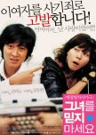 Top rom-com Korean movies