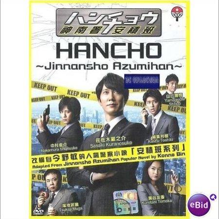 Honcho Azumi (2009) photo