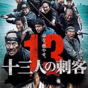 13 Assassins (2010) photo