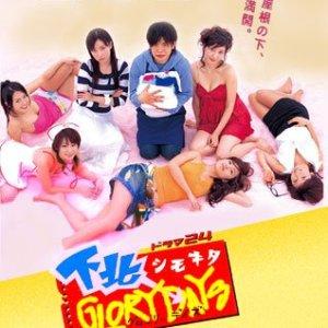 Shimokita Glory Days (2006) photo