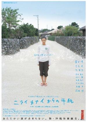 Letters from Kanai Nirai (2005) poster
