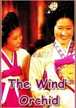 The Wind Orchid (1985) photo
