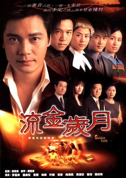 Golden Faith (2002) poster