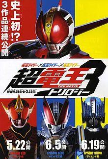 Kamen Rider × Kamen Rider × Kamen Rider The Movie: Cho-Den-O Trilogy