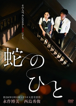 Hebi no Hito (2010) poster
