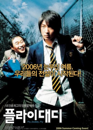 Fly, Daddy, Fly (2006) poster