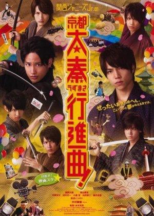 Kansai Johnny's Jr. no Kyoto Uzumasa Koshinkyoku! (2013) poster