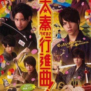 Kansai Johnny's Jr. no Kyoto Uzumasa Koshinkyoku! (2013) photo