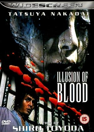 Yotsuya Kaidan: Illusion of Blood (1965) poster