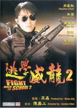 Fight Back to School 2 (1992) poster