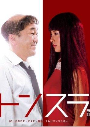 Tonsure (2008) poster